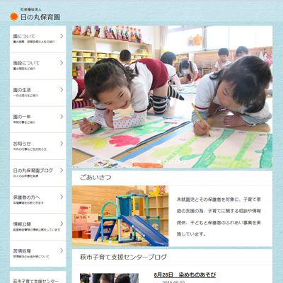 保育園のウェブサイト