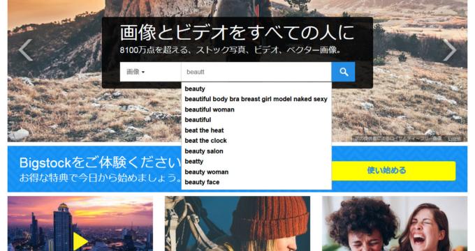 写真素材サイトの検索機能。候補を曖昧にするとダウンロード数が増加[A/Bテスト]