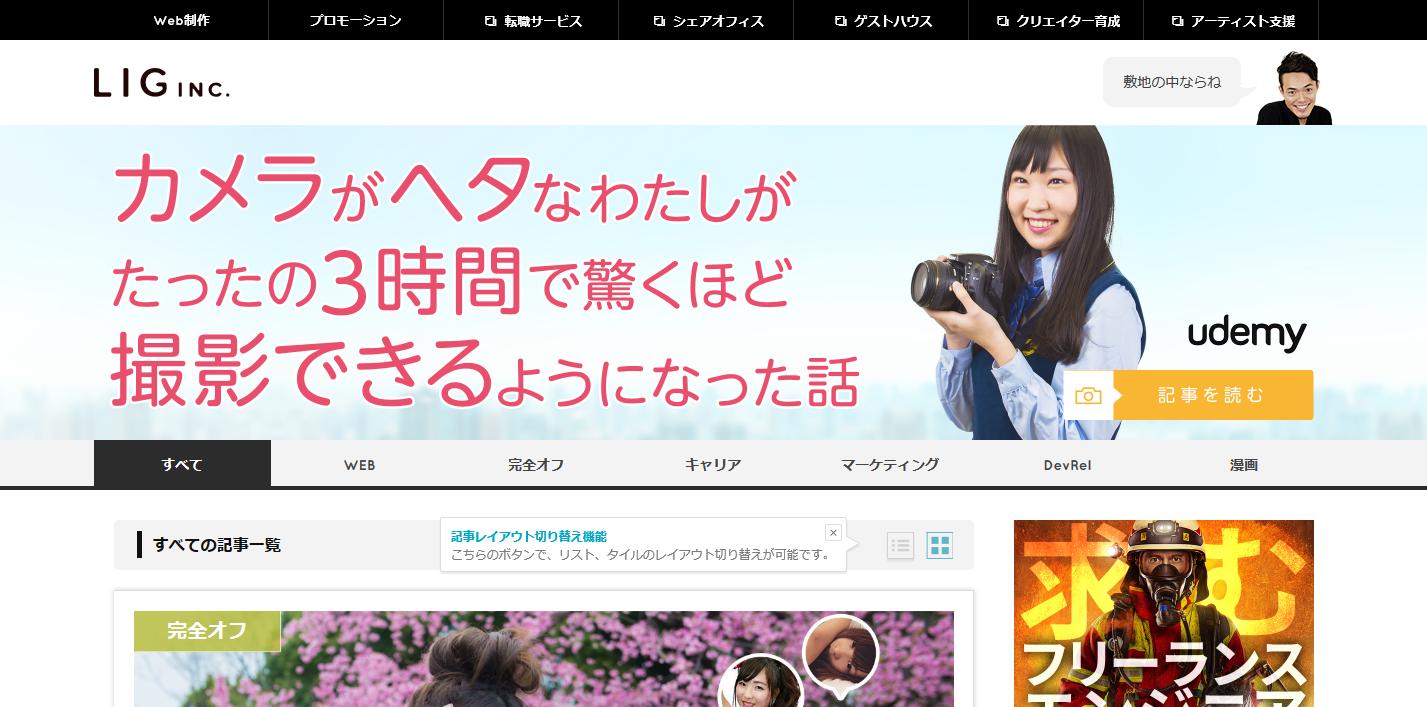 株式会社LIG  台東区上野にあるウェブ制作会社