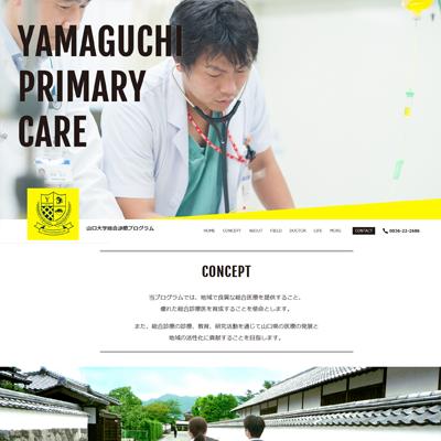 大学病院のウェブサイト